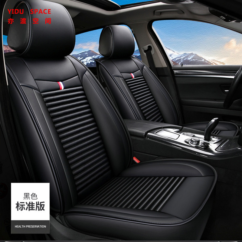 Universal Black PU Leather Auto Car Seat Cushion - 副本